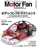Motor Fan illustrated VOL.53―図解・自動車のテクノロジー (モーターファン別冊)
