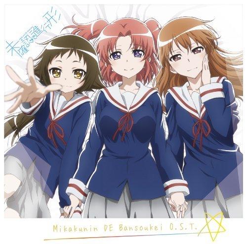 Animation - Mikakunin De Shinkoukei Original Soundtrack [Japan CD] THCA-60038 by Animation