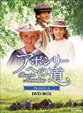 [DVD]アボンリーヘの道 SEASON2 DVD-BOX
