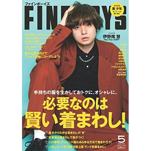 FINEBOYS 2020年5月号 表紙画像