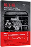 img - for Behind the Beautiful Forevers: Life, Death, and Hope in a Mumbai Undercity (Chinese Edition) book / textbook / text book