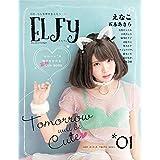 ELFy 2017年11月号