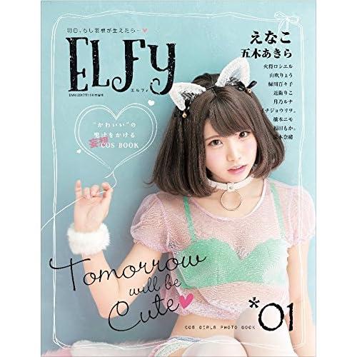 ELFy 2017年11月号 表紙画像