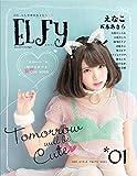 ELFy(エルフィ)(1) 2017年 11 月号 [雑誌]: DMM 増刊