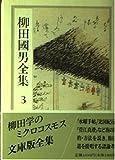 柳田国男全集〈3〉 (ちくま文庫)