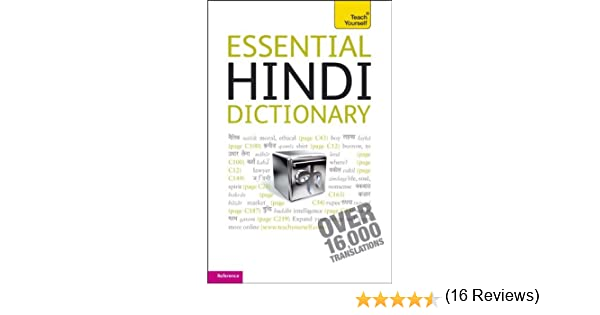 Essential Hindi Dictionary: A Teach Yourself Guide (TY: Language ...