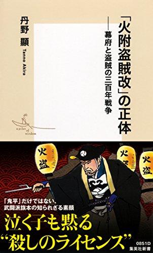 『「火附盗賊改」の正体 幕府と盗賊の三百年戦争』江戸は意外と治安が悪い?