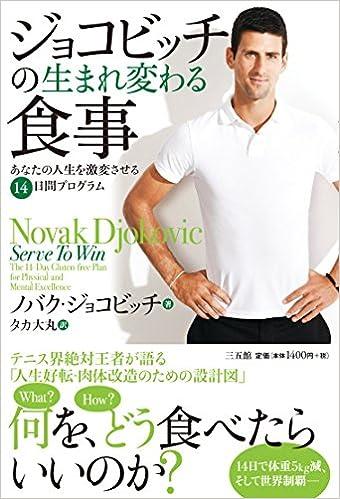 Novak Djokovic Book Serve To Win
