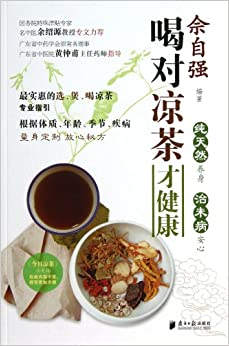 Herbal Tea Guarantees Your Health (Chinese Edition)