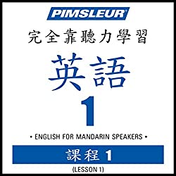 ESL Chinese (Man) Phase 1, Unit 01