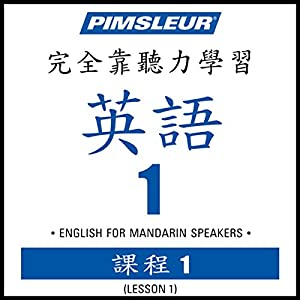 ESL Chinese (Man) Phase 1, Unit 01 Audiobook