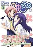 Yuyushiki, Vol.3