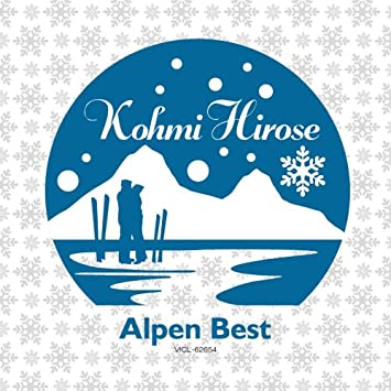 amazon alpen best kohmi hirose 広瀬香美 j pop 音楽