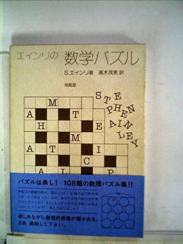 エインリの数学パズル (1981年)