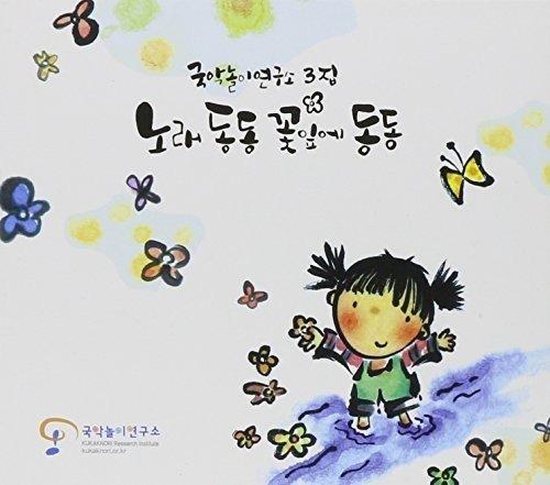 CD : Kukaknori - Song Dong Dong Flower Dong Dong (Asia - Import)