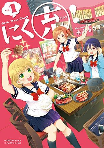 にく充!  Girls Meat Chu❤ (エッジスタコミックス)