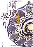 旗師・冬狐堂 瑠璃の契り (文春文庫)