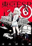 Tokyo ESP - Vol.6 (Kadokawa Comics Ace) Manga