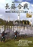 Nagashino kassen : Sengokushi no tenkanten to natta daigekitotsu : Sanzencho no teppotai vuiesu sengoku saikyo kiba gundan.