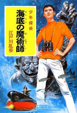 ([え]2-13)海底の魔術師 江戸川乱歩・少年探偵13 (ポプラ文庫クラシック)