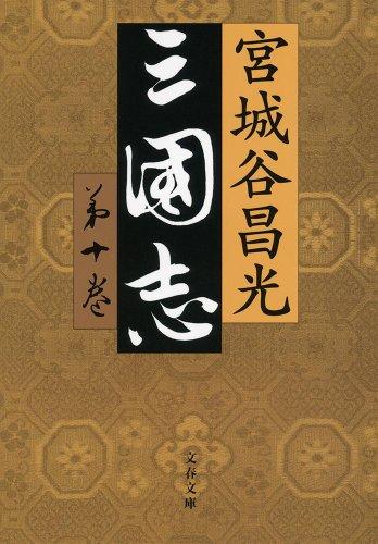 三国志 第十巻 (文春文庫)