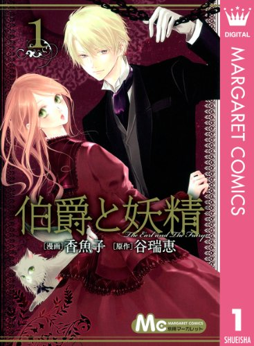 伯爵と妖精 1 (マーガレットコミックスDIGITAL)