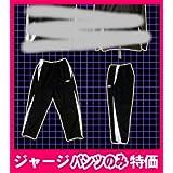 並行輸入品 アンブロジャージパンツ u342 大特価 ジャージパンツ パンツのみ販売