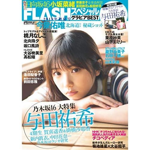 FLASH スペシャル 2019年 初夏号 表紙画像