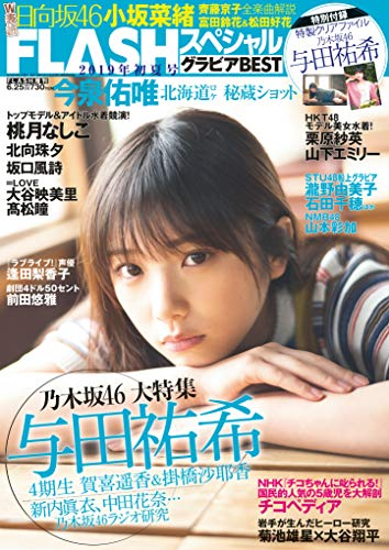 FLASHスペシャル 最新号 表紙画像