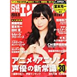 日経エンタテインメント 2013年9月号