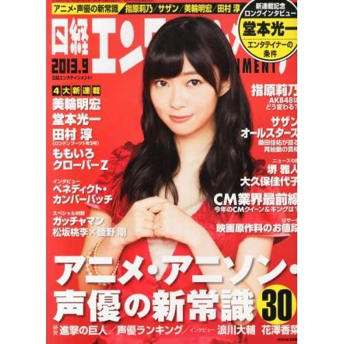 日経エンタテインメント 2013年9月号 表紙画像