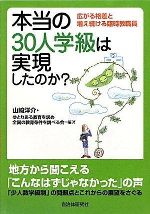 Extraordinary faculty ever-increasing and widening gap - 30 people a real class did they achieve? (2010) ISBN: 4880375438 [Japanese Import] ebook