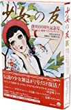 『少女の友』創刊100周年記念号 明治・大正・昭和ベストセレクション