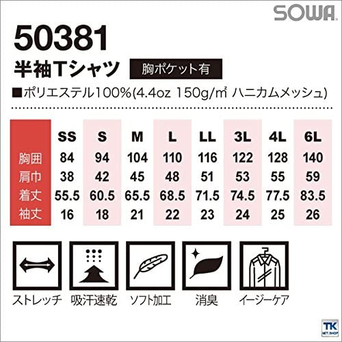 sowa(ソーワ) 吸汗速乾 ハニカムメッシュ 半袖Tシャツ(胸ポケット付き) sw-50381 チャコールグレー LL