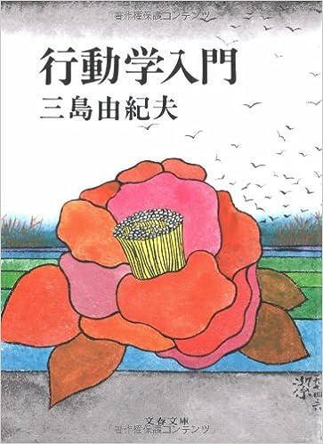 行動学入門 (文春文庫): Amazon.co.uk: 9784167124014: Books