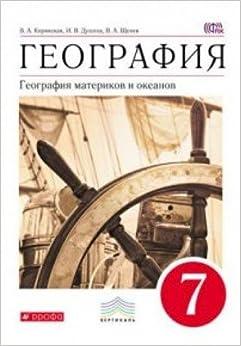 Book Geografiya. 7 klass. Geografiya materikov i okeanov. Uchebnik. Vertikal. FGOS