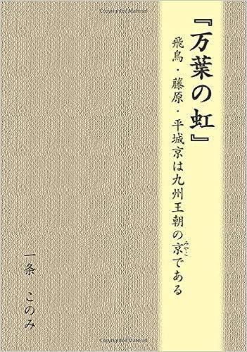 万葉の虹』 - 飛鳥・藤原・平城...