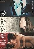 愛の解体新書 [DVD]