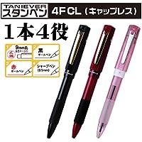 ネームペン ボールペン 印鑑付 スタンペン4FCL シャチハタ式ネーム印+ボールペン