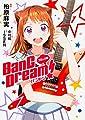 コミック版 BanG Dream! バンドリ 1 (単行本コミックス)