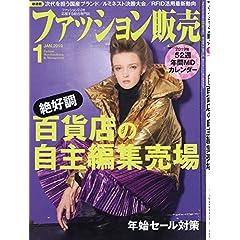 ファッション販売 表紙画像