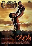 ツォツィ スペシャル・プライス [DVD]