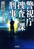 警視庁捜査一課刑事 (朝日文庫)