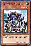 遊戯王OCG 六武衆のご隠居 ノーマル EXVC-JP028