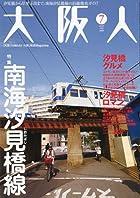 大阪人 2009年 07月号 [雑誌]