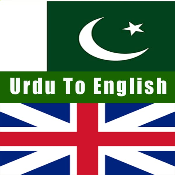 Amazon Com The Urdu To English Dictionary