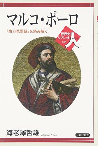 マルコ・ポーロ―『東方見聞録』を読み解く (世界史リブレット人)