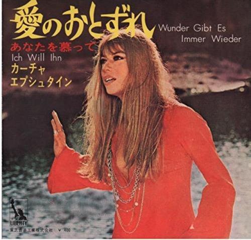 Katja Ebstein - Wunder Gibt Es Immer Wieder [vinyl] - Zortam Music