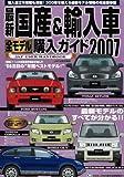 最新国産&輸入車全モデル購入ガイド (2007) (JAF出版情報版―JAF user handbook)