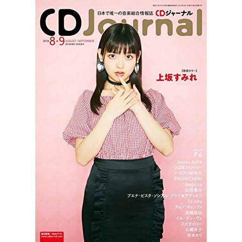CD ジャーナル 2018年8・9月合併号 表紙画像